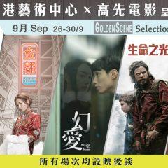 高先精選 ── 九月:購買4張或以上正價門票 Golden Scene Selection — September: Purchase of 4 or more standard tickets