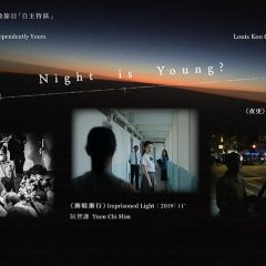 自主特區:Night is Young? Independently Yours - Night is Young? (24 Sep, 19:45)