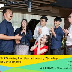 「賽馬會藝壇新勢力」— 歌劇探索工作坊 JOCKEY CLUB New Arts Power — Acting Fun: Opera Discovery Workshop