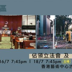 《佔領立法會》及《理大圍城》Taking back the Legislature & Inside the Red Brick Wall (18 Jul, 19:45)