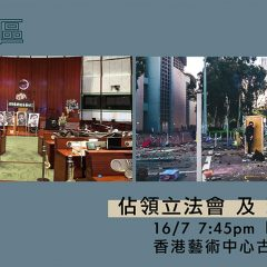 《佔領立法會》及《理大圍城》Taking back the Legislature & Inside the Red Brick Wall (19 Jul, 20:00)