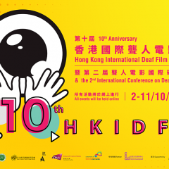 第十屆香港國際聾人電影節 – 節目五: 聾人健聽子女 (CODA)10th Hong Kong International Deaf Film Festival – Programme 5: CODA (A child of deaf adult)