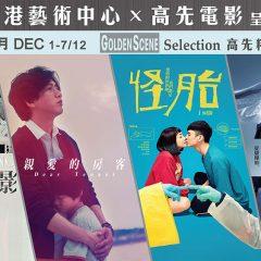 高先精選 ── 十二月:購買4張或以上正價門票 Golden Scene Selection — December 2020: Purchase of 4 or more standard tickets