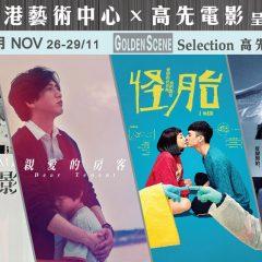 高先精選 ── 十一月:購買4張或以上正價門票 Golden Scene Selection — November 2020: Purchase of 4 or more standard tickets