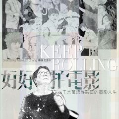 好好拍電影(優先場) Keep Rolling (Preview) (28 Nov, 16:30)