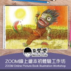 奈樂樂ZOOM 線上繪本初體驗工作坊 Nalok.Lok ZOOM Online Picture Book Illustration Workshop