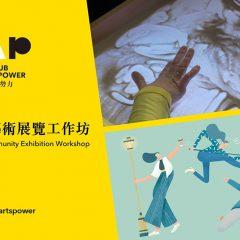 "「賽馬會藝壇新勢力」—「社區藝術」展覽工作坊 JOCKEY CLUB New Arts Power — ""Arts in Community"" Exhibition Workshop"