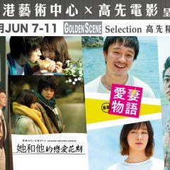 高先日本電影精選 :購買4張或以上正價門票 Golden Scene Selection - Japanese Film Week Purchase of 4 or more standard tickets