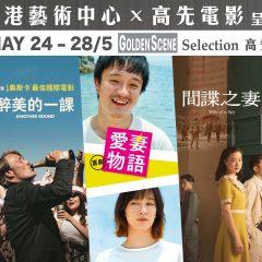 高先精選 ── 五月:購買4張或以上正價門票 Golden Scene Selection — May 2021: Purchase of 4 or more standard tickets