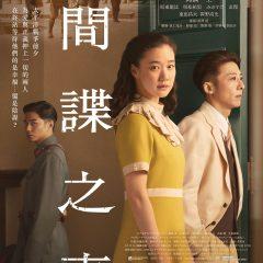 間諜之妻 Wife of a Spy (10 Jun, 20:00)
