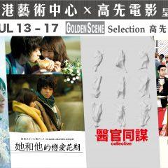 高先精選 ── 七月:購買4張或以上正價門票 Golden Scene Selection — July 2021: Purchase of 4 or more standard tickets