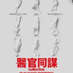 醫官同謀 Collective (17 Sep, 20:00)