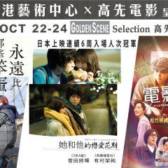 高先精選 ── 十月:購買4張或以上正價門票 Golden Scene Selection — October: Purchase of 4 or more standard tickets
